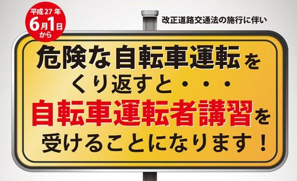 改正道路交通法