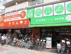 まちの自転車店[リコ]あびこ店