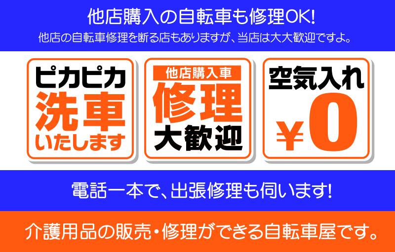 円町店は他店購入自転車の修理大歓迎