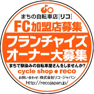 まちの自転車店[リコ]フランチャイズオーナー募集