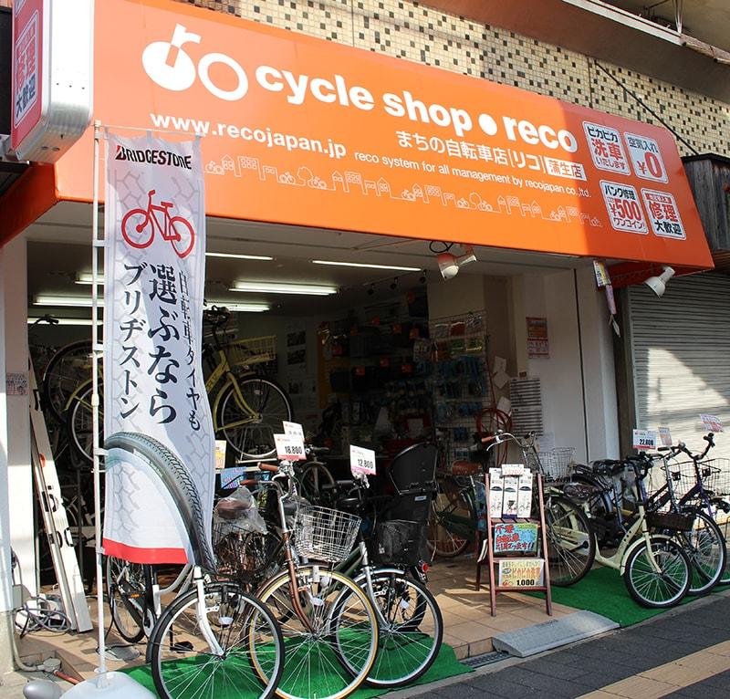 まちの自転車店[リコ]蒲生店
