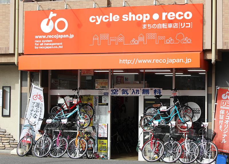 まちの自転車店[リコ]なかもず店