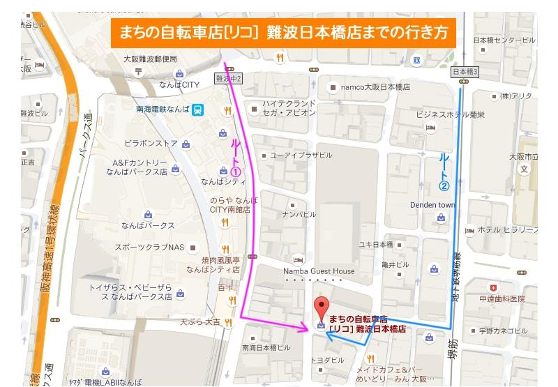 まちの自転車店[リコ]難波日本橋店