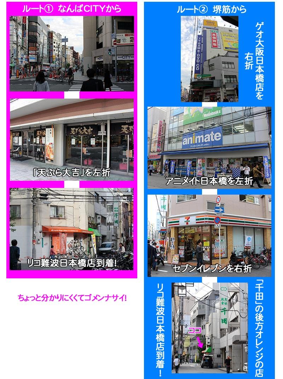 まちの自転車店[リコ]難波日本橋店地図