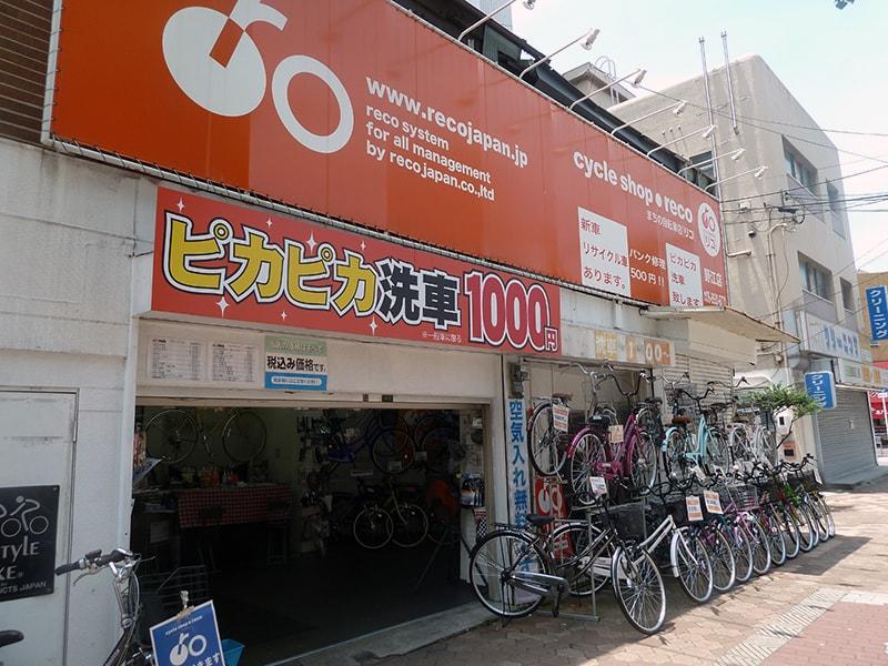 まちの自転車店[リコ]野江店