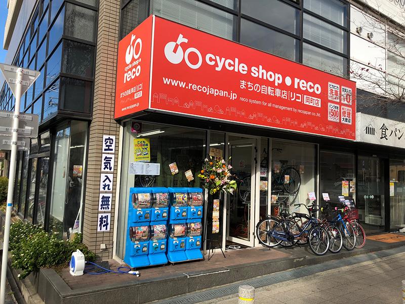 まちの自転車店[リコ]岡町店