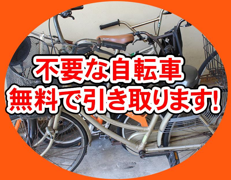 不要な自転車無料引取致します
