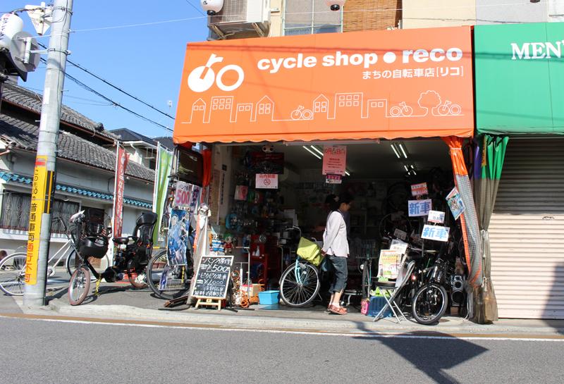 まちの自転車店[リコ]鳳店