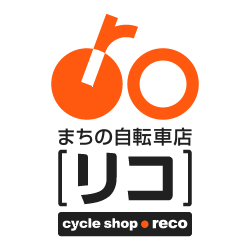 まちの自転車店[リコ] リコ府 ...