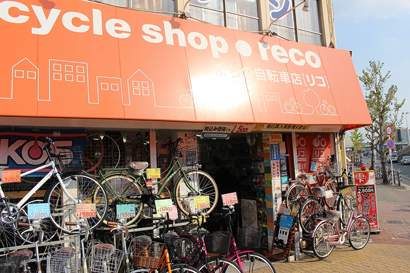 まちの自転車店[リコ]堺一条店
