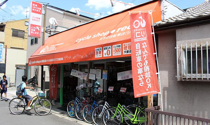 まちの自転車店[リコ]四條畷店