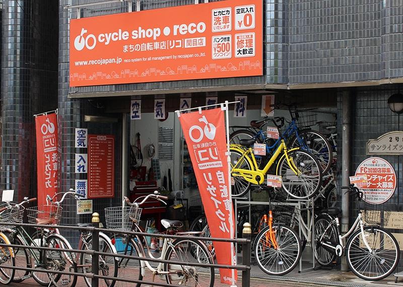 まちの自転車店[リコ]関目店
