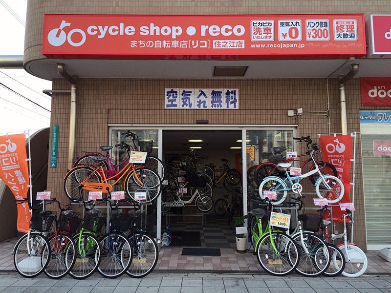 まちの自転車店[リコ] 住之江店