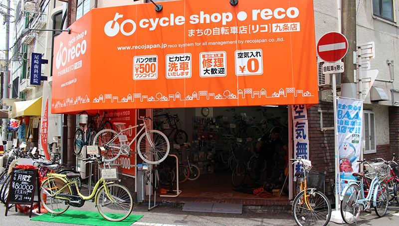 まちの自転車店[リコ]九条店