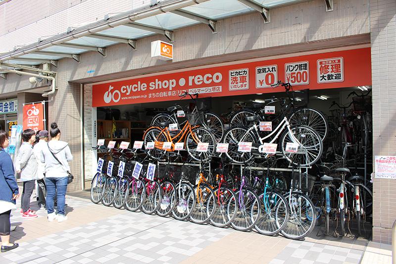 まちの自転車店[リコ]ベルマージュ堺店