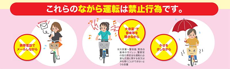 大阪府自転車条例