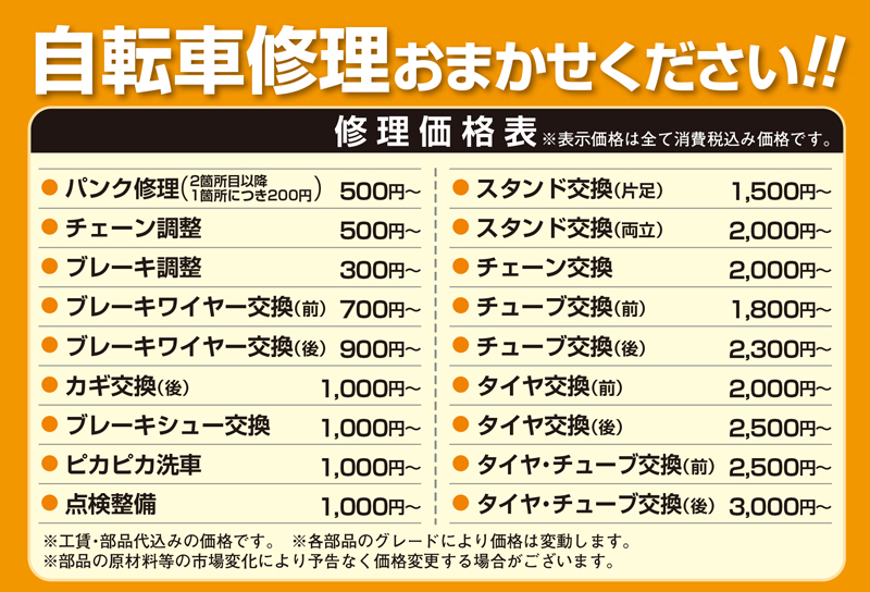 まちの自転車店[リコ]鳴尾店修理価格表