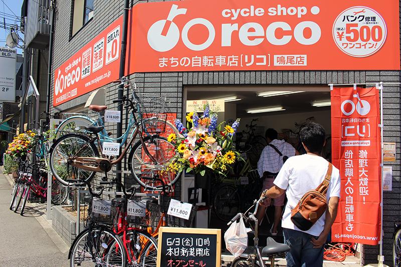 まちの自転車店[リコ]鳴尾店