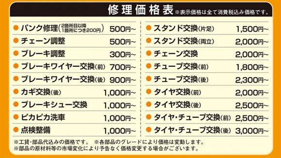 まちの自転車店[リコ]大経大前店価格表