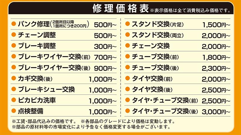 寺田町料金表