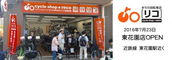 まちの自転車店[リコ]東花園店