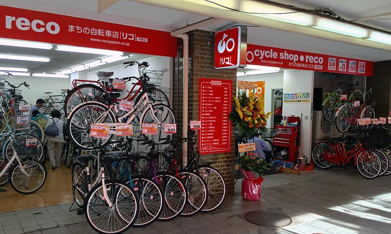 まちの自転車店[リコ]平野店