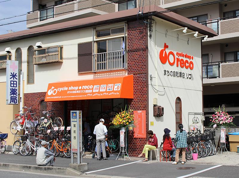 まちの自転車店[リコ]金岡店
