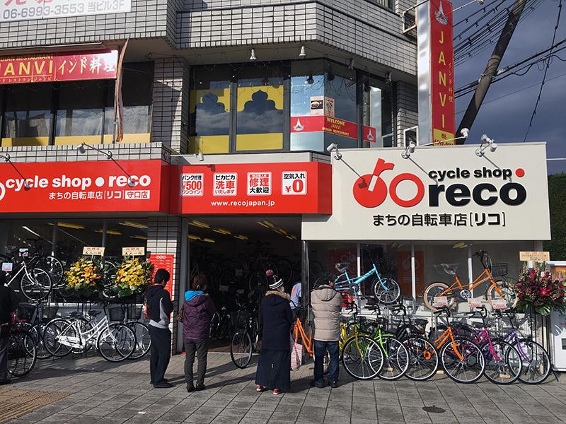 まちの自転車店[リコ]守口店