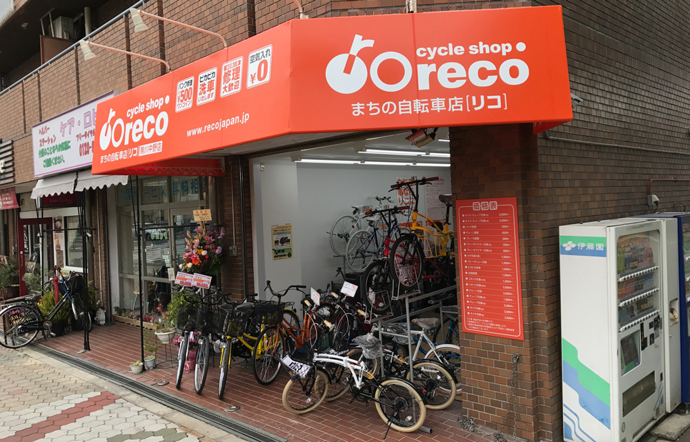 まちの自転車店[リコ]駒川中野店
