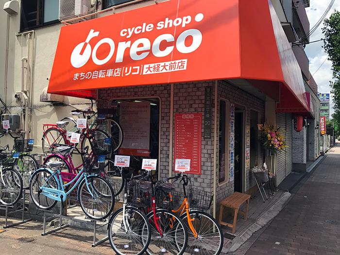 まちの自転車店[リコ]大経大前店