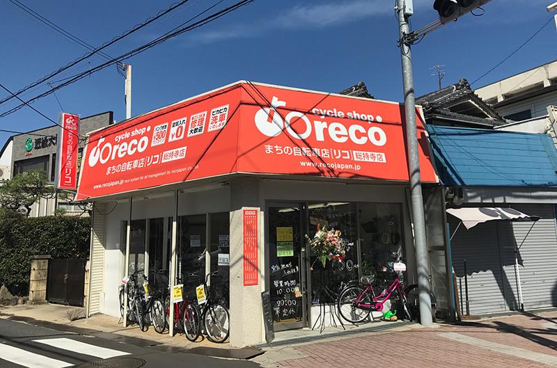 まちの自転車店[リコ]総持寺