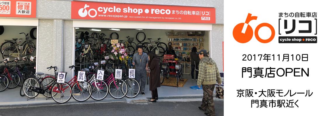 まちの自転車店[リコ]門真店