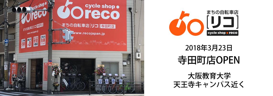 まちの自転車店[リコ]寺田町