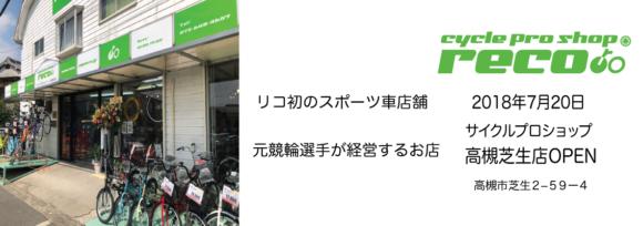 sports_takatsuki