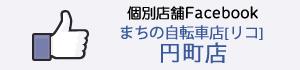 まちの自転車店[リコ]円町店Facebook