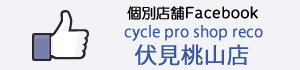 cycle pro shop reco 伏見桃山店Facebook