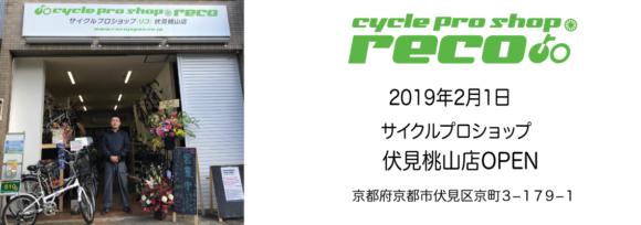 fushimimomoyama_open