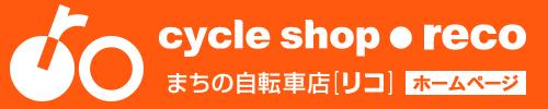 空気入れ無料!パンク修理大歓迎の自転車屋!まちの自転車店[リコ](大阪・京都・兵庫)